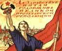17. Oktober: Faschismustheorie der Kommunistischen Internationale
